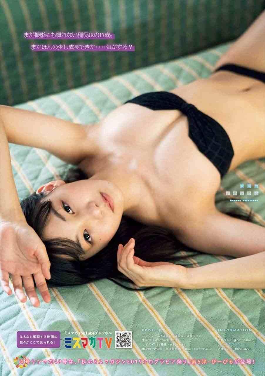 037 ミスヤンマガ2019吉澤遥奈の極上BodyがシコリティMAXww【即ぬきエロ画像まとめ完全版】 似てるAV女優 激似 そっくり