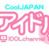 【古畑奈和】SKE48の古畑奈和!セクシーな水着画像公開! | アイドルチャンネル